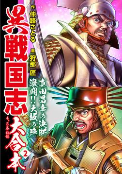 異戦国志 大合本2-電子書籍
