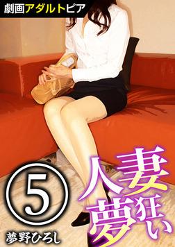 人妻夢狂い (5)-電子書籍