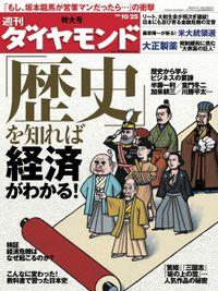 週刊ダイヤモンド 08年10月25日号