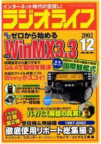 ラジオライフ2002年12月号