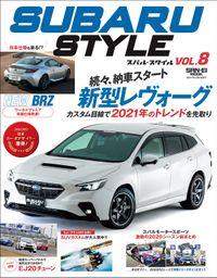 自動車誌MOOK SUBARU Style Vol.8