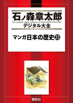 マンガ日本の歴史(23)-電子書籍