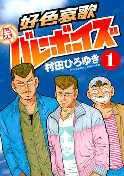 好色哀歌 元バレーボーイズ(1)-電子書籍