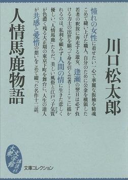 人情馬鹿物語-電子書籍