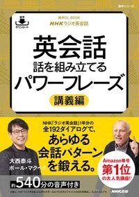 【音声DL付】NHKラジオ英会話 英会話 話を組み立てるパワーフレーズ 講義編