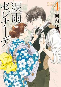 涙雨とセレナーデ(4)-電子書籍