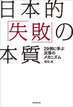 日本的「失敗」の本質 29例に学ぶ没落のメカニズム-電子書籍