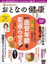おとなの健康 vol.2