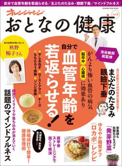 おとなの健康 vol.2-電子書籍