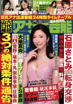 週刊アサヒ芸能 2021年05月27日号-電子書籍