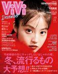 ViVi (ヴィヴィ) 2018年 12月号