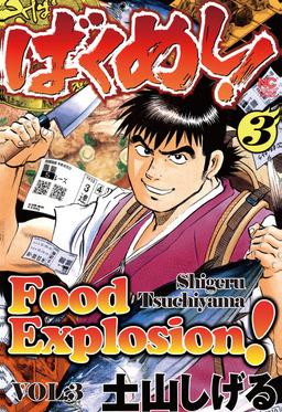 FOOD EXPLOSION, Volume 3