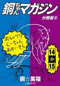 銅ちゃんマガジン分冊版5