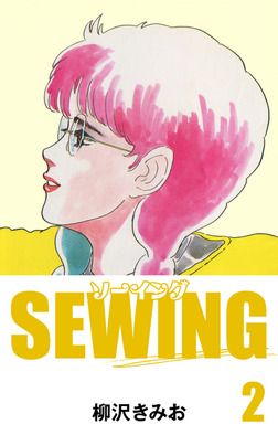 SEWING(2)-電子書籍