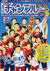 月刊コミックチャンプルー2012年11・12月合併号