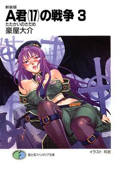 新装版A君(17)の戦争3 たたかいのさだめ-電子書籍