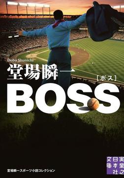 BOSS-電子書籍