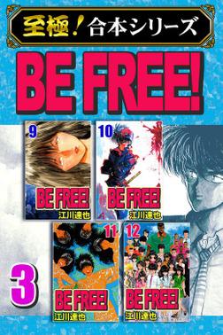 【至極!合本シリーズ】BE FREE! 3-電子書籍