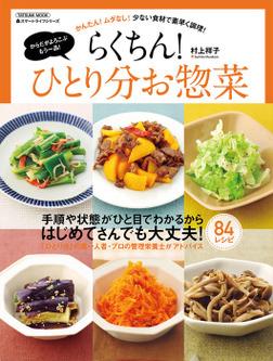 らくちん!ひとり分お惣菜-電子書籍