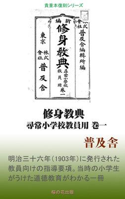 新編修身教典 尋常小学校教員用 巻1-電子書籍