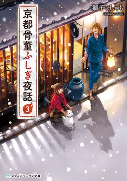 京都骨董ふしぎ夜話3-電子書籍