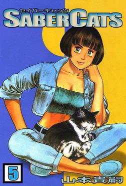 SABER CATS (5)-電子書籍
