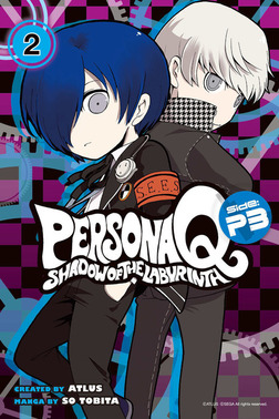 Persona Q: Shadow P3 2-電子書籍