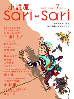 小説屋sari-sari 2012年7月号-電子書籍