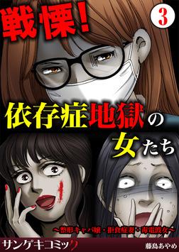戦慄!依存症地獄の女たち~整形キャバ嬢・拒食症妻・毒電波女~3-電子書籍