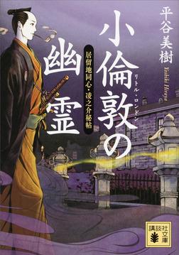小倫敦の幽霊 居留地同心・凌之介秘帖-電子書籍