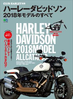 ハーレーダビッドソン 2018年モデルのすべて-電子書籍