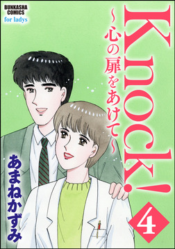 Knock!~心の扉をあけて~ 4-電子書籍