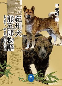 ヤマケイ文庫 紀州犬 熊五郎物語-電子書籍