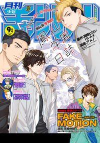 月刊少年チャンピオン2020年9月号