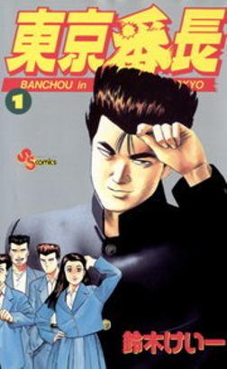東京番長(1)-電子書籍