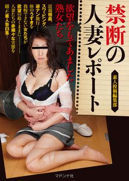 禁断の人妻レポート 欲望をもてあました熟女たち-電子書籍