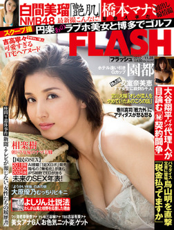 週刊FLASH(フラッシュ) 2017年11月28日号(1447号)-電子書籍