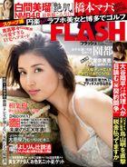 週刊FLASH(フラッシュ) 2017年11月28日号(1447号)