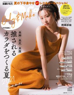 S Cawaii! 特別編集 BODY&MAKE-電子書籍