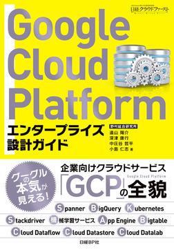 Google Cloud Platform エンタープライズ設計ガイド-電子書籍