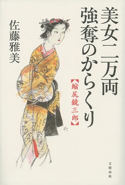 縮尻鏡三郎 美女二万両強奪のからくり-電子書籍