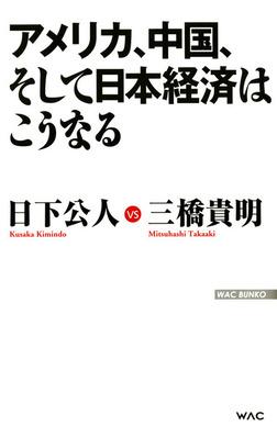 アメリカ、中国、そして日本経済はこうなる-電子書籍