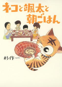 ネコと颯太と朝ごはん-電子書籍