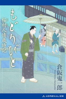 もどりびと 桜村人情歳時記-電子書籍