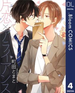 【単話売】片恋×アライアンス 4-電子書籍