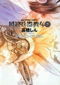 最終兵器彼女(7)