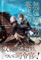 無色騎士の英雄譚 3 【電子特典付き】