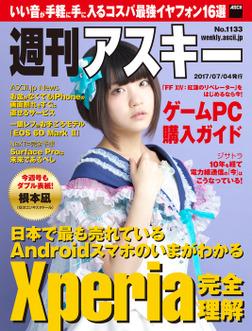 週刊アスキー No.1133 (2017年7月4日発行)-電子書籍