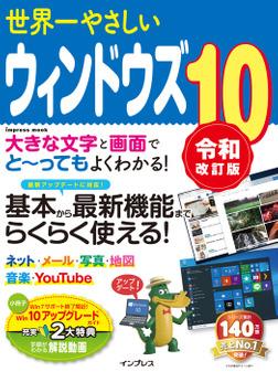 世界一やさしいウィンドウズ10 令和改訂版-電子書籍