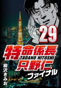 特命係長只野仁ファイナル 29-電子書籍